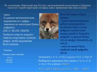 На экспозиции «Животный мир России», расположенной полукольцом за Деревом ска
