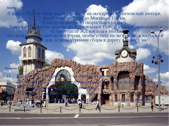 Задача. 192:64=3 ч. – потребуется на дорогу до Москвы; 45+15=60 мин=1час – по...