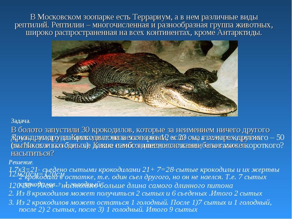 В Московском зоопарке есть Террариум, а в нем различные виды рептилий. Рептил...