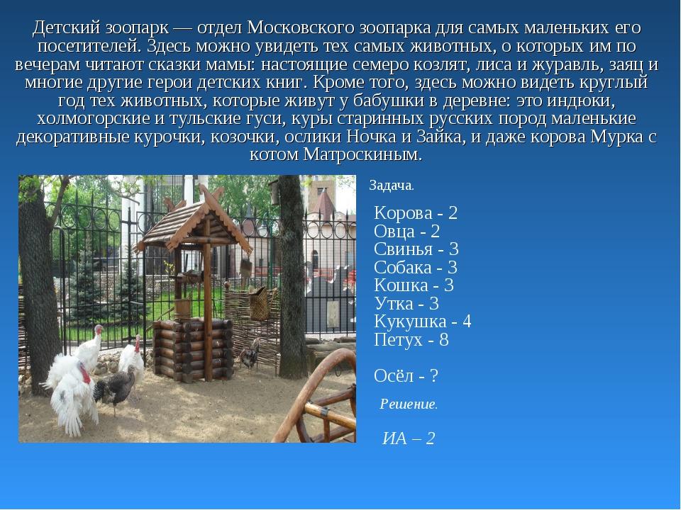 Детский зоопарк — отдел Московского зоопарка для самых маленьких его посетите...
