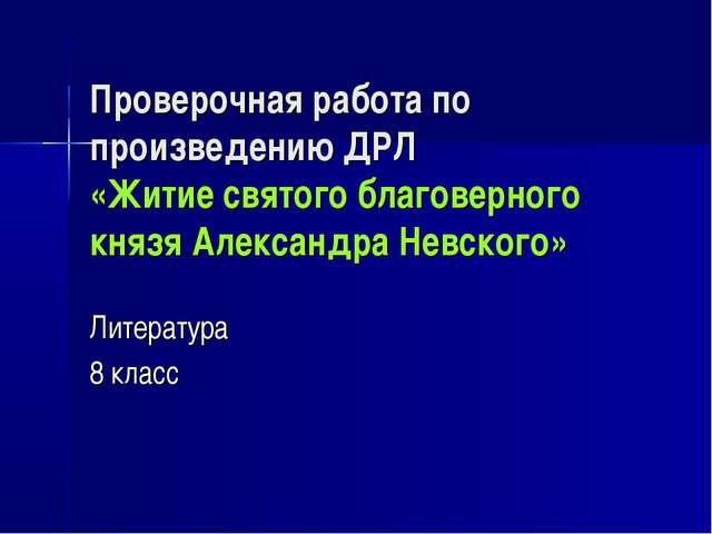 Проверочная работа по произведению ДРЛ «Житие святого благоверного князя Алек...
