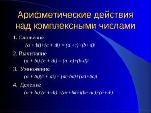 Арифметические действия над комплексными числами 1. Сложение (а + bi)+(c + di
