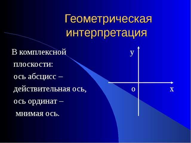Геометрическая интерпретация В комплексной у плоскости: ось абсцисс – действи...