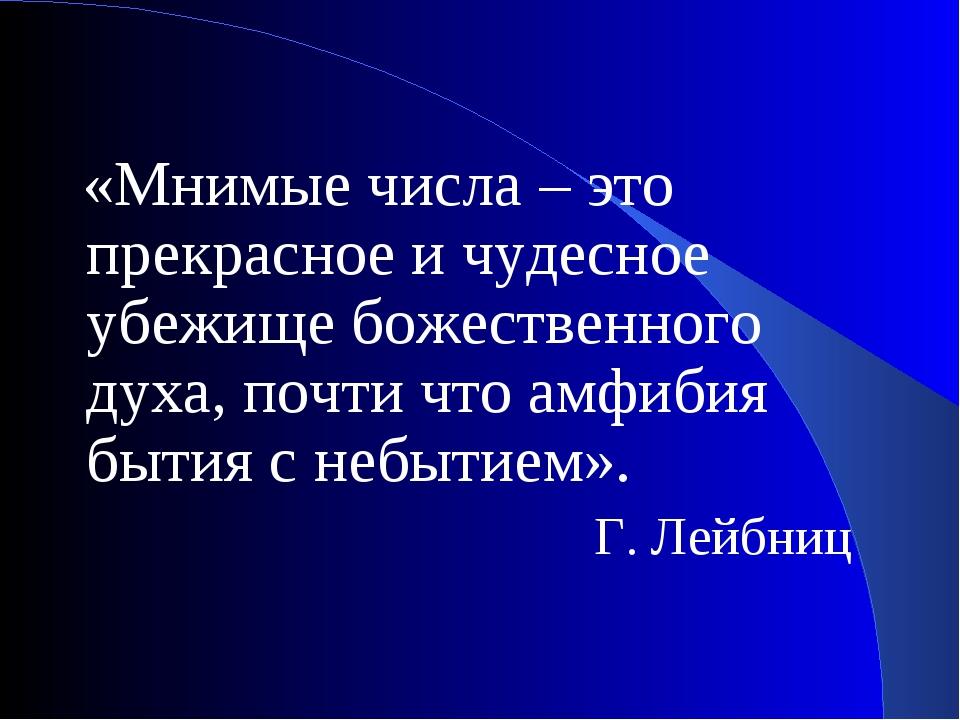 «Мнимые числа – это прекрасное и чудесное убежище божественного духа, почти...