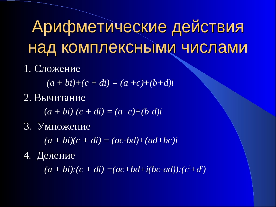 Арифметические действия над комплексными числами 1. Сложение (а + bi)+(c + di...