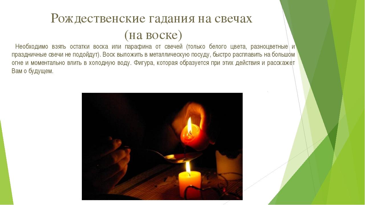 Рождественские гадания на свечах (на воске) Необходимо взять остатки воска ил...