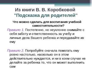 """Из книги В. В. Коробковой """"Подсказка для родителей"""" Что можно сделать для вос"""