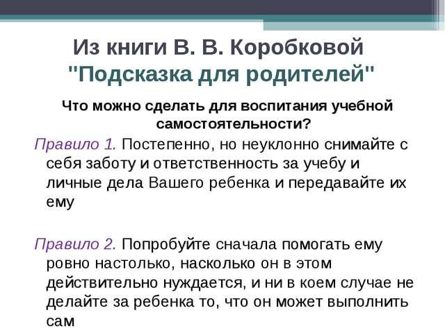 """Из книги В. В. Коробковой """"Подсказка для родителей"""" Что можно сделать для вос..."""