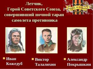 Летчик, Герой Советского Союза, совершивший ночной таран самолета противника