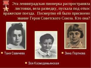 Эта ленинградская пионерка распространяла листовки, вела разведку, пускала по
