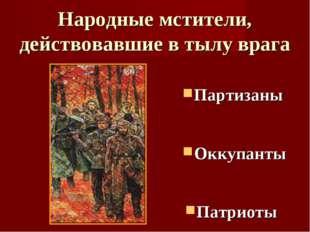 Народные мстители, действовавшие в тылу врага Патриоты Оккупанты Партизаны