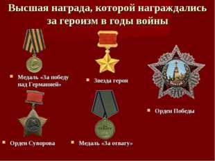 Высшая награда, которой награждались за героизм в годы войны Орден Победы Орд