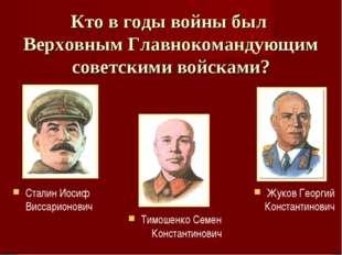 Кто в годы войны был Верховным Главнокомандующим советскими войсками? Тимошен
