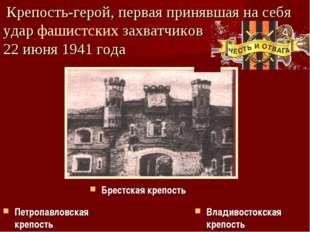 Крепость-герой, первая принявшая на себя удар фашистских захватчиков 22 июня