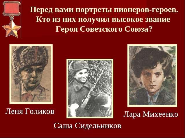 Перед вами портреты пионеров-героев. Кто из них получил высокое звание Героя...