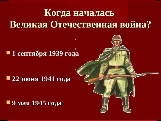 Когда началась Великая Отечественная война? 1 сентября 1939 года 9 мая 1945 г...