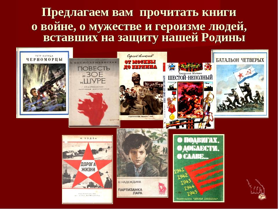 Предлагаем вам прочитать книги о войне, о мужестве и героизме людей, вставши...