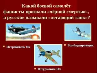 Какой боевой самолёт фашисты прозвали «чёрной смертью», а русские называли «л