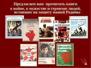 Предлагаем вам прочитать книги о войне, о мужестве и героизме людей, вставши