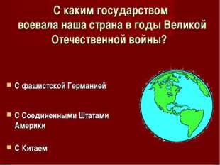 С каким государством воевала наша страна в годы Великой Отечественной войны?