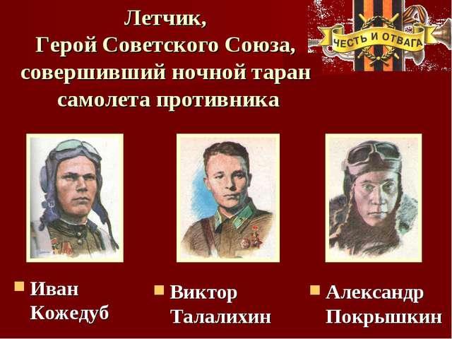 Летчик, Герой Советского Союза, совершивший ночной таран самолета противника...