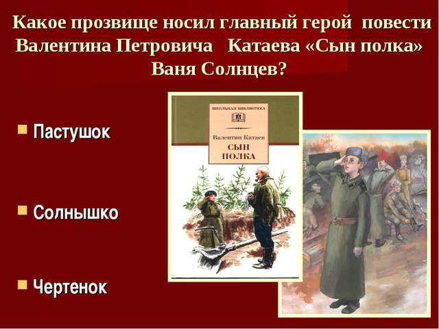 Какое прозвище носил главный герой повести Валентина Петровича Катаева «Сын...
