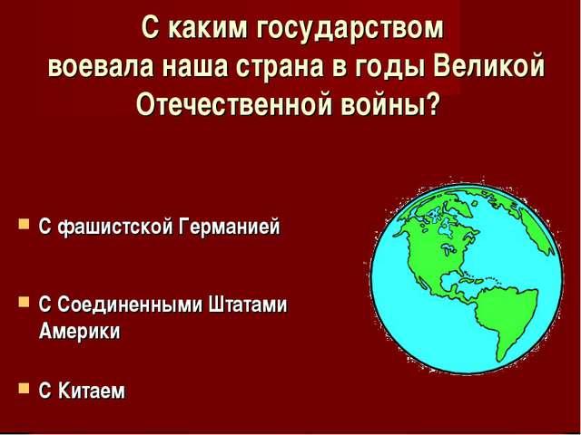 С каким государством воевала наша страна в годы Великой Отечественной войны?...