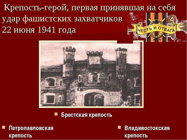 Крепость-герой, первая принявшая на себя удар фашистских захватчиков 22 июня...