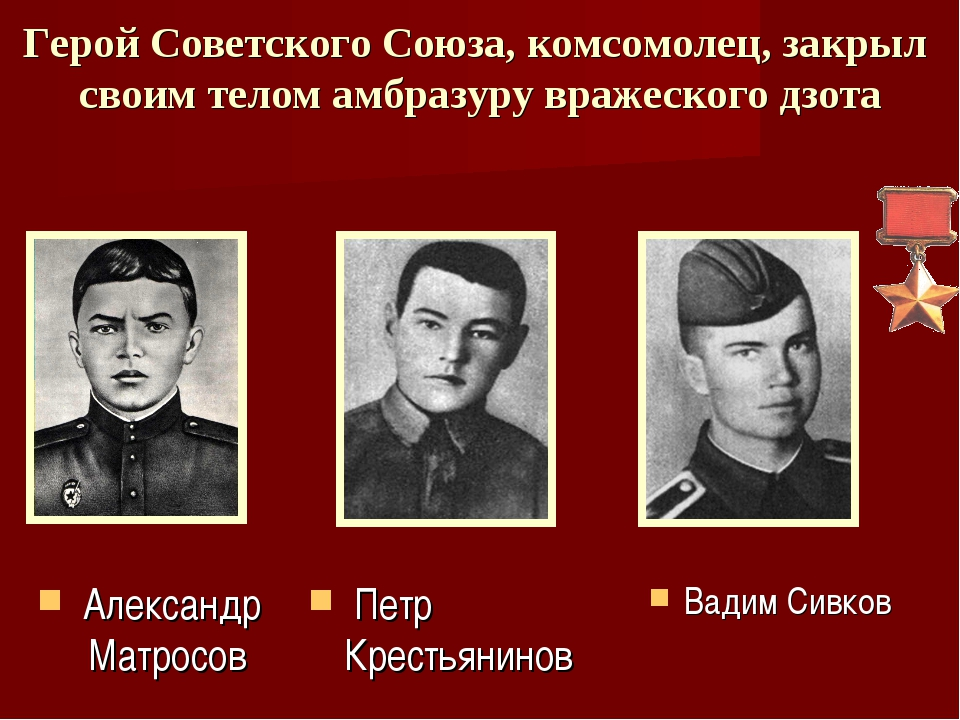 Герой Советского Союза, комсомолец, закрыл своим телом амбразуру вражеского д...