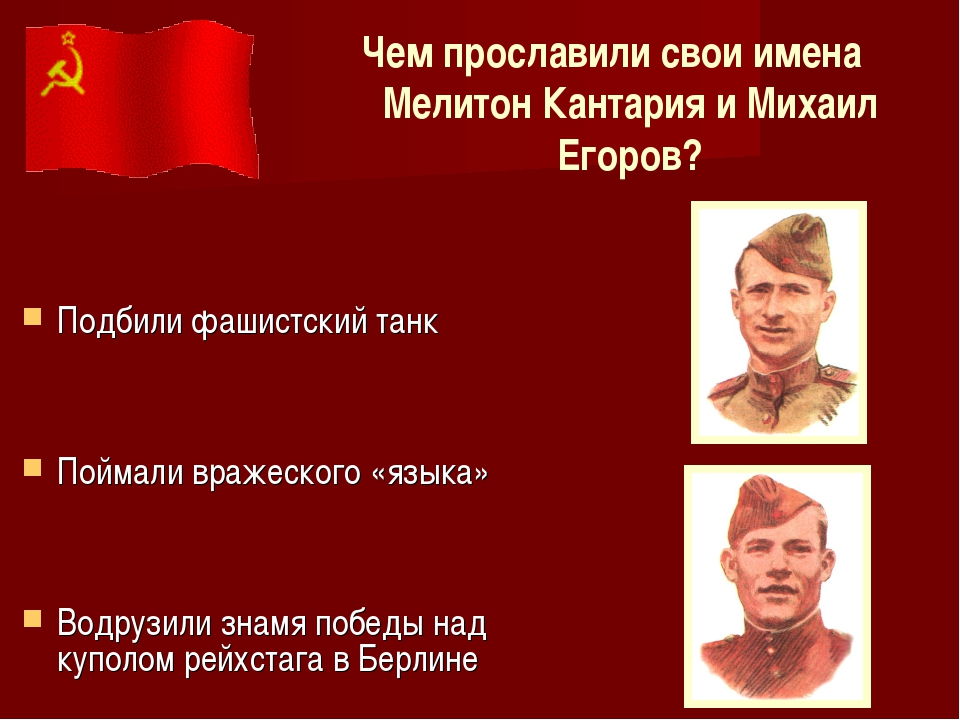 Чем прославили свои имена Мелитон Кантария и Михаил Егоров? Водрузили знамя п...