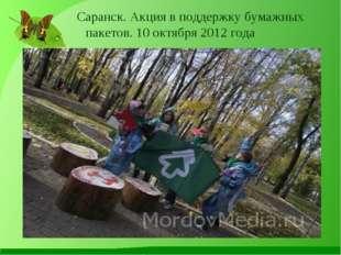 Саранск. Акция в поддержку бумажных пакетов. 10 октября 2012 года