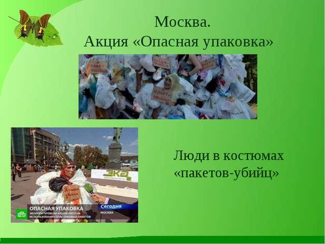 Москва. Акция «Опасная упаковка» Люди в костюмах «пакетов-убийц»