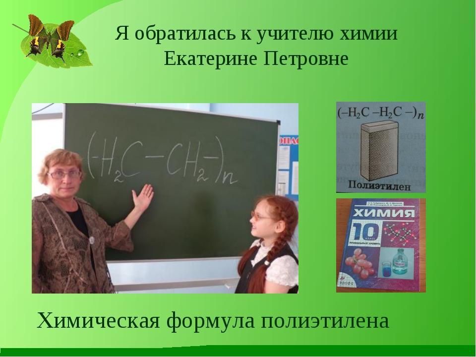 Я обратилась к учителю химии Екатерине Петровне Химическая формула полиэтилена