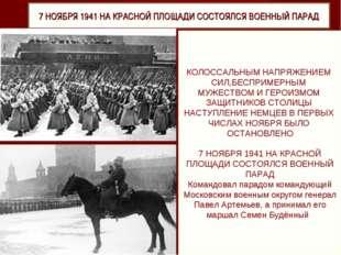 7 НОЯБРЯ 1941 НА КРАСНОЙ ПЛОЩАДИ СОСТОЯЛСЯ ВОЕННЫЙ ПАРАД КОЛОССАЛЬНЫМ НАПРЯЖЕ