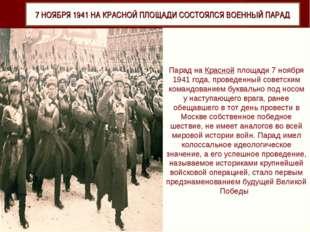 7 НОЯБРЯ 1941 НА КРАСНОЙ ПЛОЩАДИ СОСТОЯЛСЯ ВОЕННЫЙ ПАРАД Парад наКраснойпло