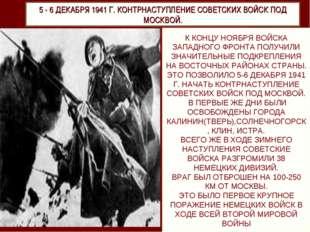 5 - 6 ДЕКАБРЯ 1941 Г. КОНТРНАСТУПЛЕНИЕ СОВЕТСКИХ ВОЙСК ПОД МОСКВОЙ. К КОНЦУ Н