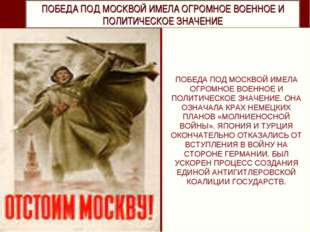 ПОБЕДА ПОД МОСКВОЙ ИМЕЛА ОГРОМНОЕ ВОЕННОЕ И ПОЛИТИЧЕСКОЕ ЗНАЧЕНИЕ ПОБЕДА ПОД