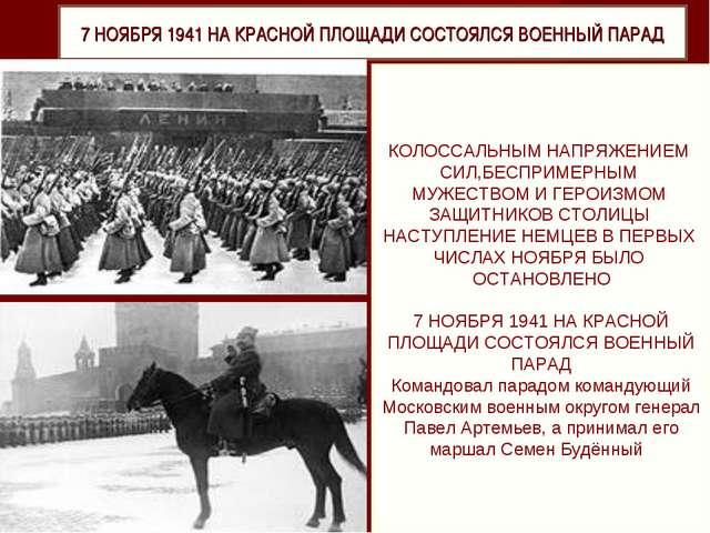 7 НОЯБРЯ 1941 НА КРАСНОЙ ПЛОЩАДИ СОСТОЯЛСЯ ВОЕННЫЙ ПАРАД КОЛОССАЛЬНЫМ НАПРЯЖЕ...