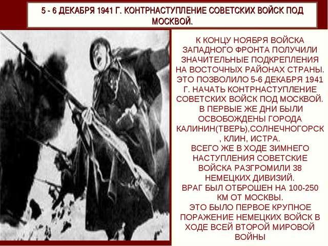 5 - 6 ДЕКАБРЯ 1941 Г. КОНТРНАСТУПЛЕНИЕ СОВЕТСКИХ ВОЙСК ПОД МОСКВОЙ. К КОНЦУ Н...