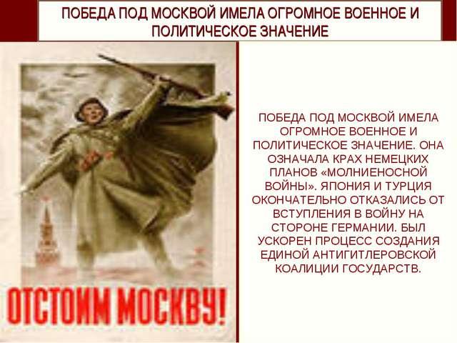ПОБЕДА ПОД МОСКВОЙ ИМЕЛА ОГРОМНОЕ ВОЕННОЕ И ПОЛИТИЧЕСКОЕ ЗНАЧЕНИЕ ПОБЕДА ПОД...