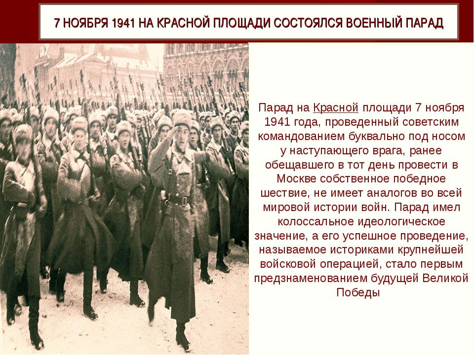 7 НОЯБРЯ 1941 НА КРАСНОЙ ПЛОЩАДИ СОСТОЯЛСЯ ВОЕННЫЙ ПАРАД Парад наКраснойпло...