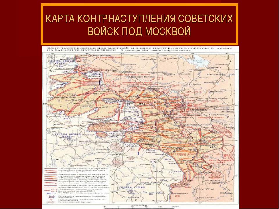 КАРТА КОНТРНАСТУПЛЕНИЯ СОВЕТСКИХ ВОЙСК ПОД МОСКВОЙ