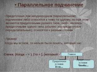 • Параллельное подчинение Придаточные при неоднородном (параллельном) подчине