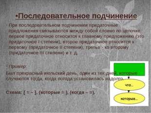 •Последовательное подчинение При последовательном подчинении придаточные пред