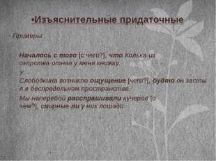 •Изъяснительные придаточные Примеры: Началось с того[с чего?],чтоКолькаиз