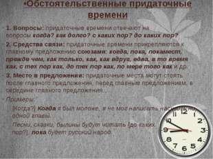 •Обстоятельственные придаточные времени 1.Вопросы:придаточные времени отвеч