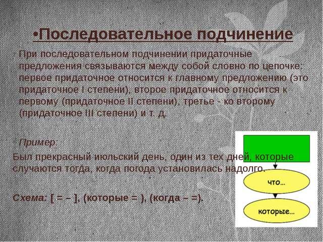 •Последовательное подчинение При последовательном подчинении придаточные пред...