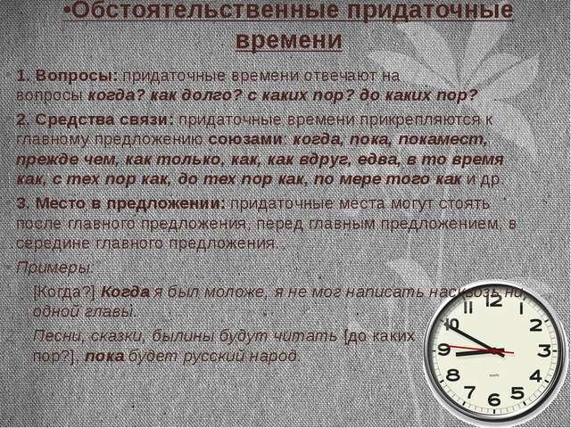 •Обстоятельственные придаточные времени 1.Вопросы:придаточные времени отвеч...