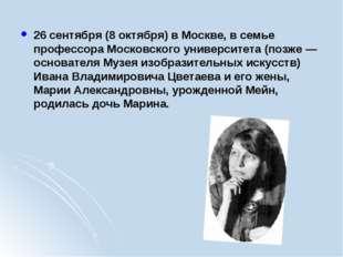 26 сентября (8 октября) в Москве, в семье профессора Московского университета