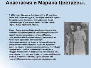 Анастасия и Марина Цветаевы. В 1909 году Марине и Асе было 17 и 15 лет. Они б